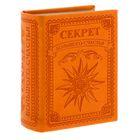 """Книга-шкатулка """"Секрет большого счастья"""""""