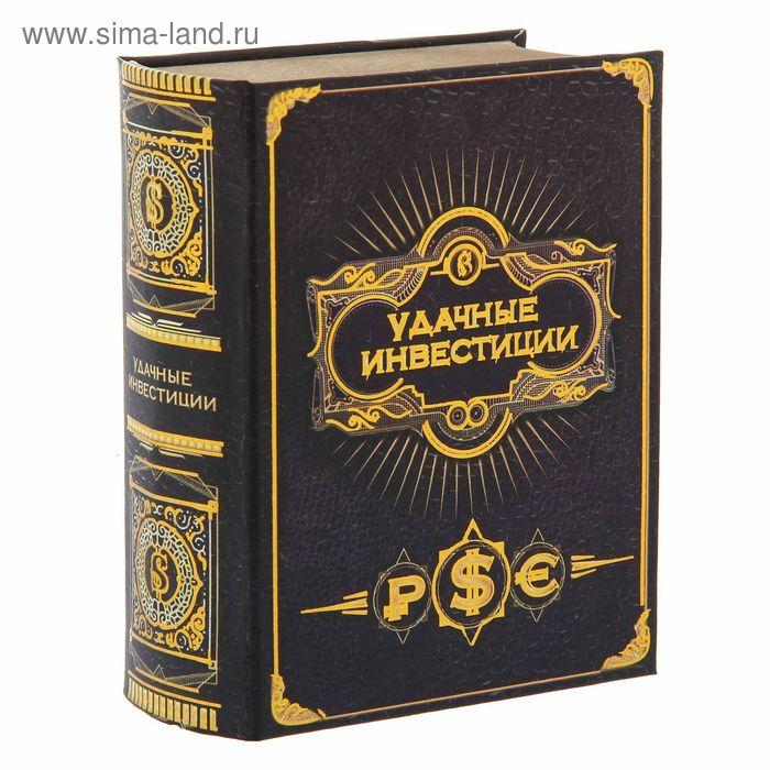 """Книга-шкатулка """"Удачные инвестиции"""""""