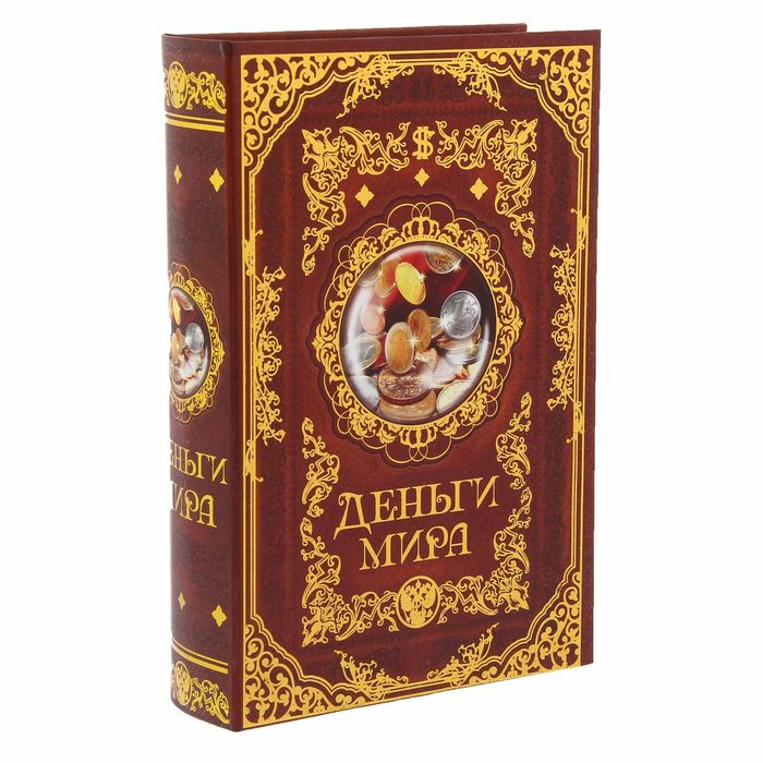 "Книга-шкатулка ""Деньги мира"""