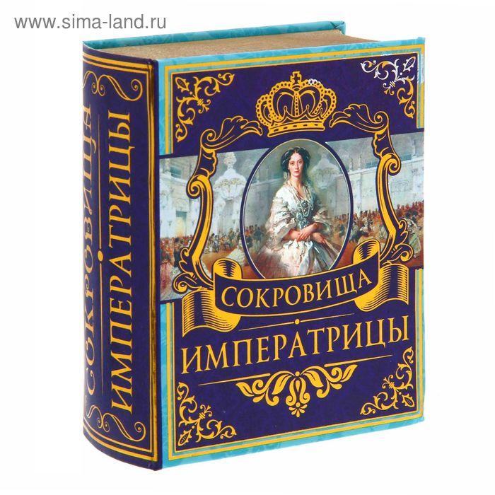 """Книга-шкатулка """"Сокровища императрицы"""""""