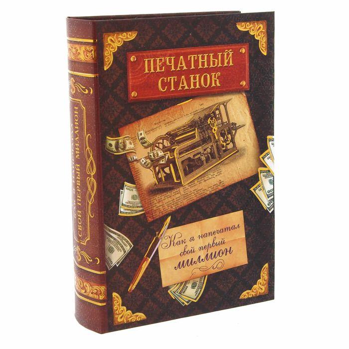 """Книга-шкатулка """"Печатный станок"""""""