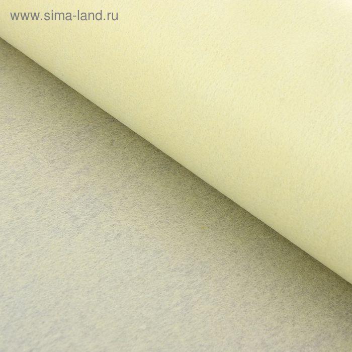 Фетр однотонный кремовый, 50 см x 20 м