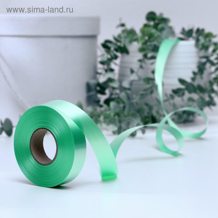 Лента для декора и подарков светло-зеленая, 2 см х 45 м