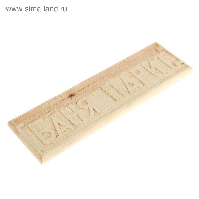 """Табличка резная """"Баня парит"""" 100х350 мм, кедр Огненный камень"""