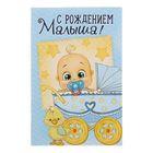 Открытка «С Рождением малыша», 12 × 18 см