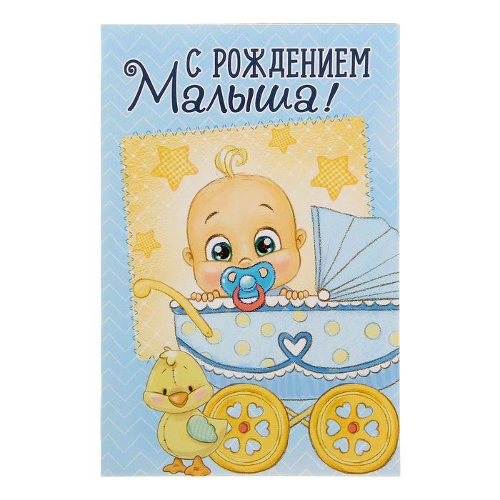 """Открытка """"С Рождением малыша"""", 18 х 12 см"""