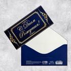 Конверт для денег «С Днём Рождения» синий узор