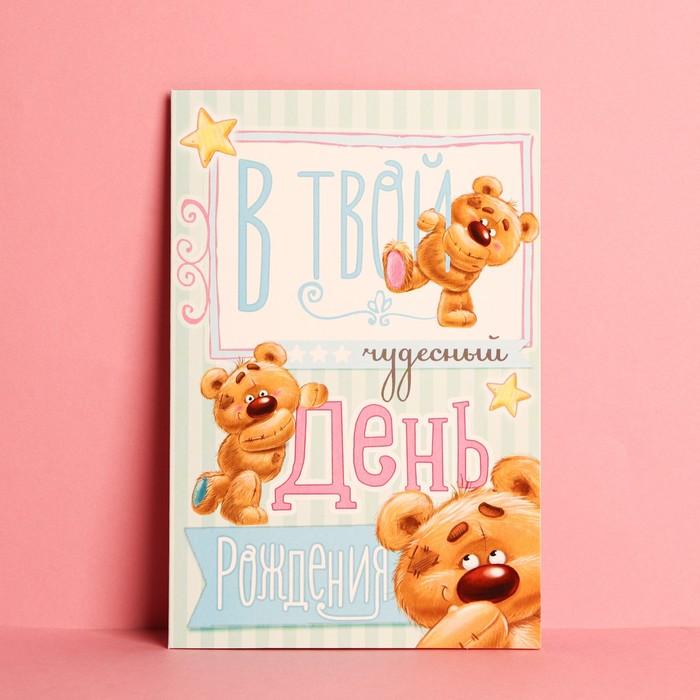 Это твой день открытка поздравление, картинках для детей