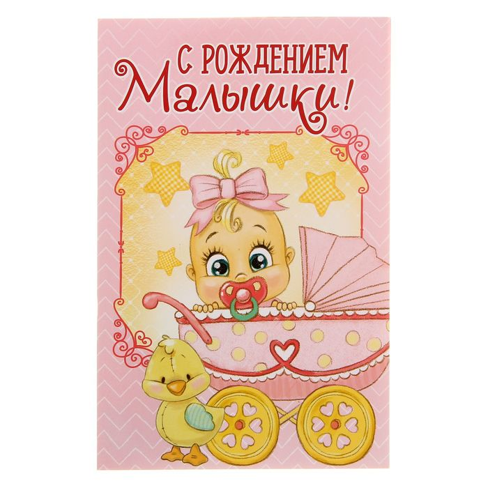 """Открытка """" С Рождением малышки"""", 18 х 12 см"""