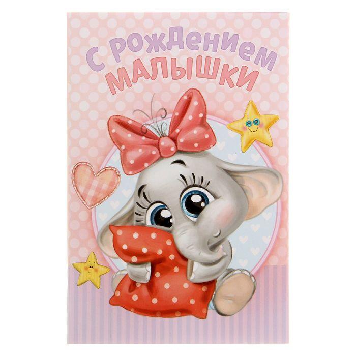 С днем рождения малышке открытки