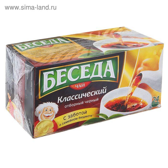 """Чай черный """"Беседа"""", классический, 24 пакетика*1,8 г"""