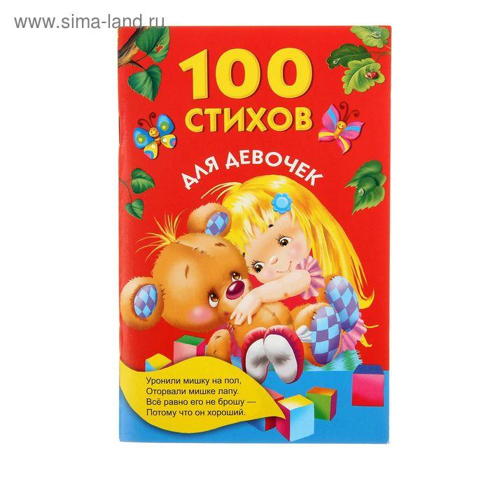 100 стихов для девочек. Автор: Барто А.Л.