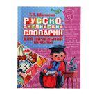 Русско-английский словарик в картинках для начальной школы. Автор: Шалаева Г.П.