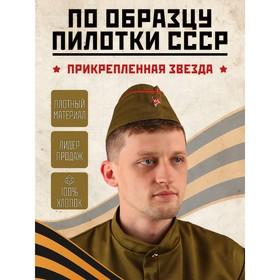 Pilotka military types MIX