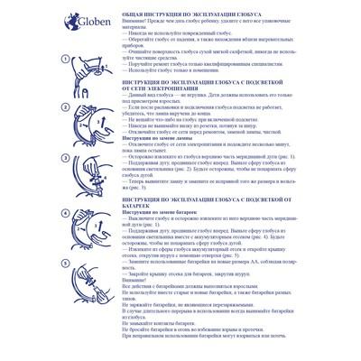 Глoбус зоогеографический детский, «Классик Евро», диаметр 210 мм