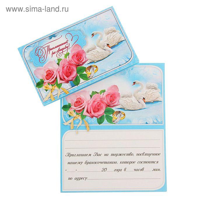 """Приглашение """"На Свадьбу!"""" Лебеди, кольца, розы"""