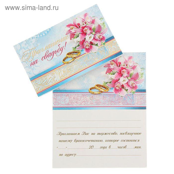 "Приглашение ""Приглашение на свадьбу!"" цветы, кольца"