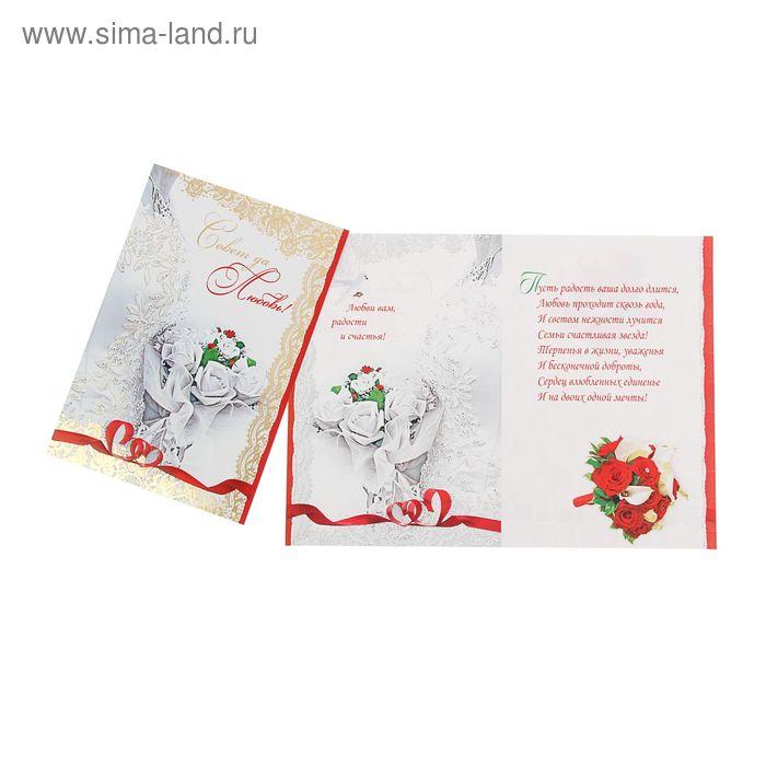 """Открытка """"Совет да Любовь!"""" минигигант букет с цветами"""