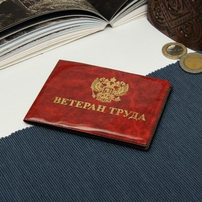 """Обложка для удостоверения """"Ветеран труда, герб"""", красный"""