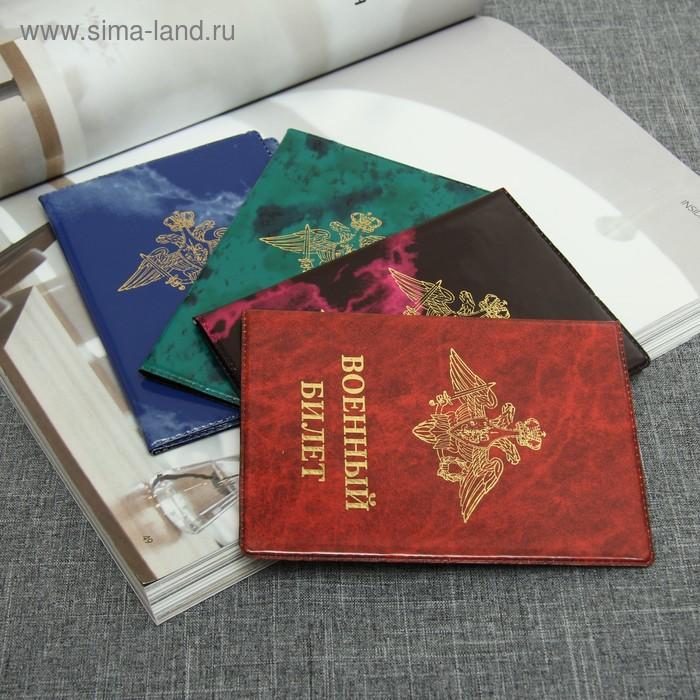 """Обложка для военного билета """"Герб"""", МИКС"""