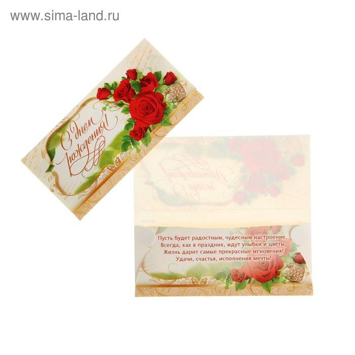 """Конверт для денег """"С Днем Рождения!"""" Красные розы"""