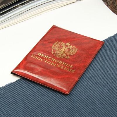 """Обложка для пенсионного удостоверения """"Герб"""", цвет красный"""