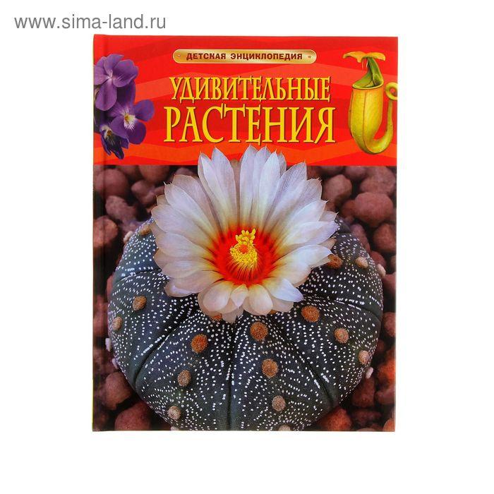 Детская энциклопедия «Удивительные растения»