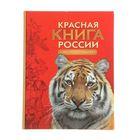 Красная книга России «Животные»