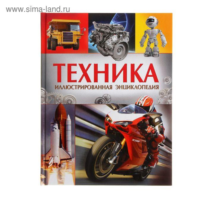 """Энциклопедия иллюстрированная """"Техника"""""""