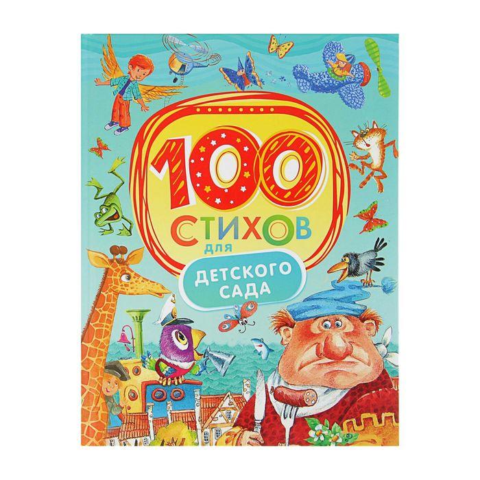 100 стихов для детского сада - фото 979450