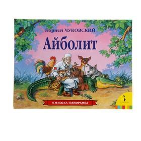 Книжка-панорамка «Айболит». Чуковский К. И.