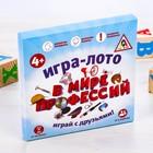 Детская игра-лото «В мире профессий»