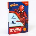 """Игра фанты """"Для супергероев"""", Человек-Паук"""