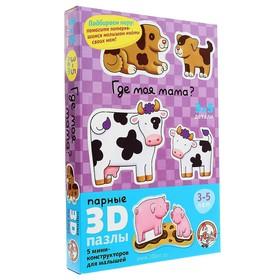3D-пазл «Где моя мама?»
