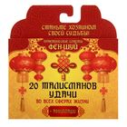 """Practical tips Feng Shui """"20 good luck charms"""""""