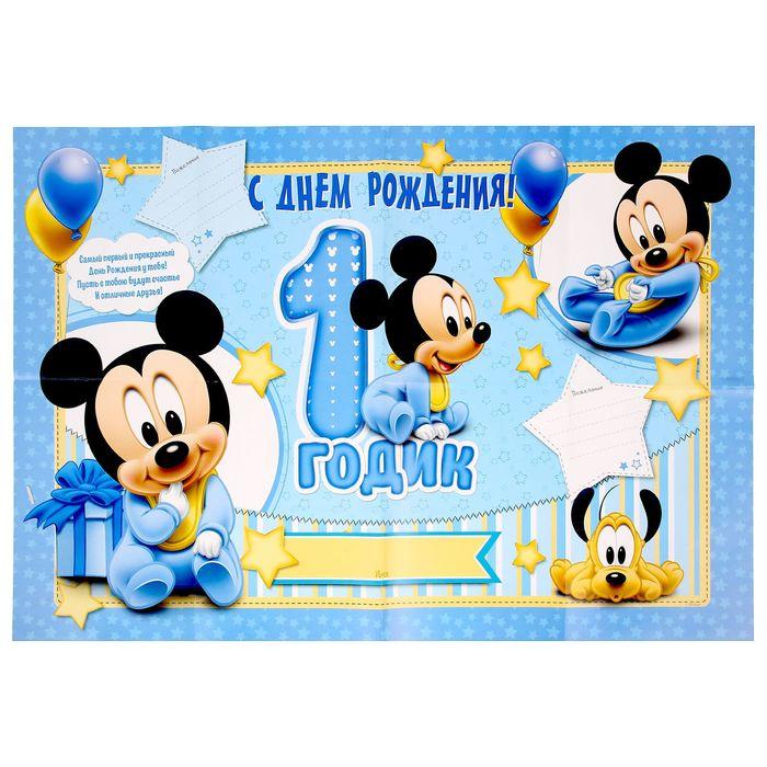 Картинки днем рождения мальчику 1 год