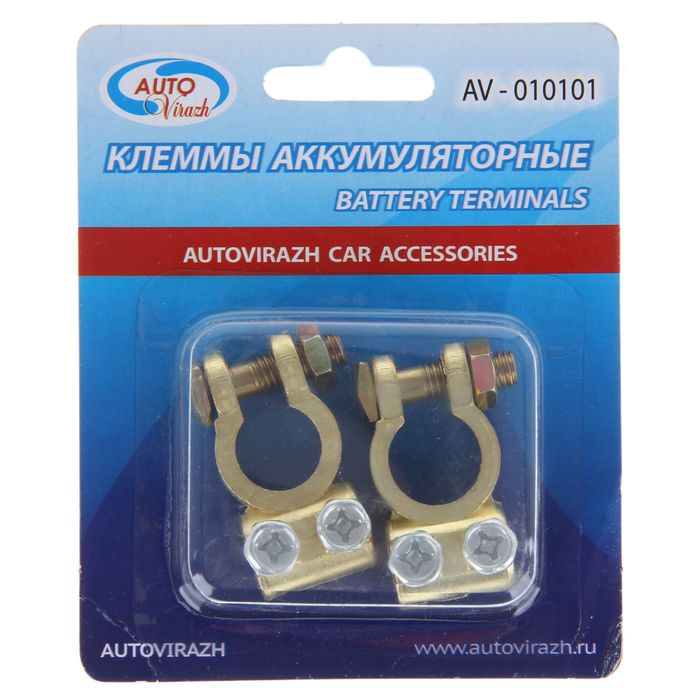 Клеммы АКБ Autovirazh AV-010101, латунь