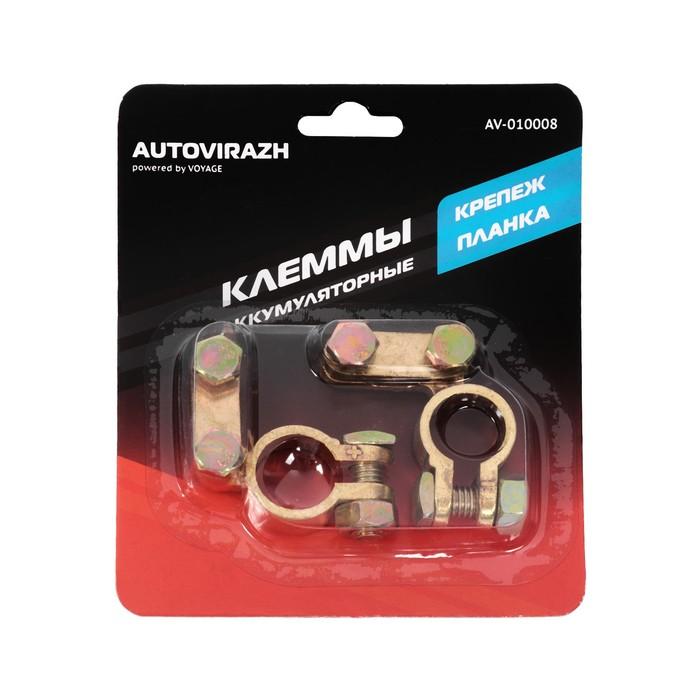 Клеммы АКБ Autovirazh AV-010008, латунь