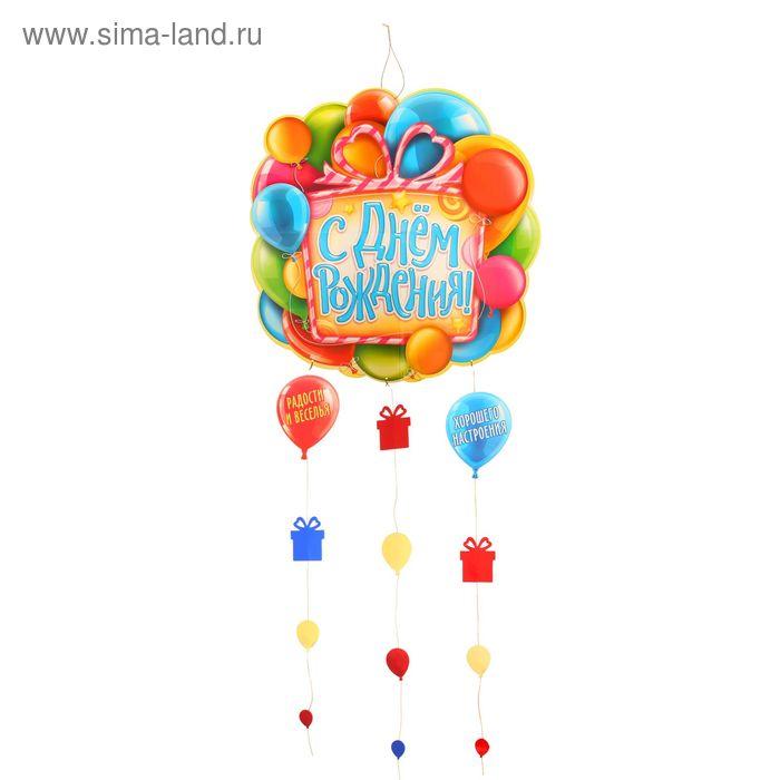 """Гирлянда-плакат с подвесками """"С Днем Рождения!"""""""