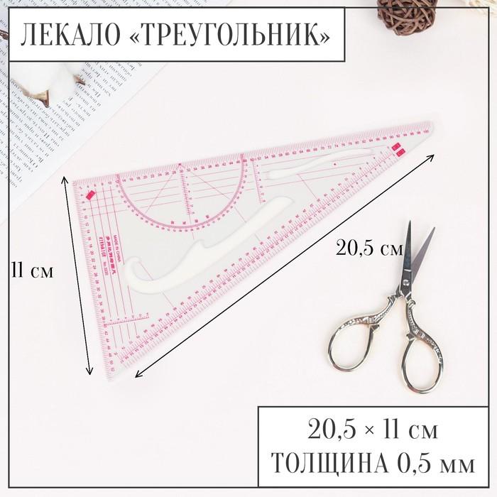 Лекало портновское метрическое «Треугольник», 20,5 × 11 см, цвет прозрачный