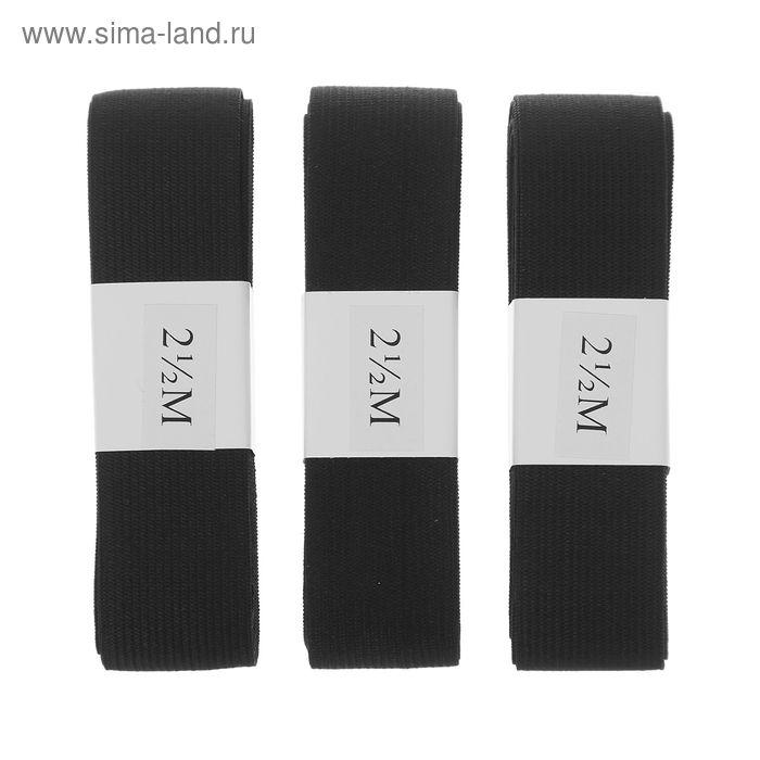 Резинка бельевая, ширина - 30мм, 2,5м, 3шт, цвет чёрный