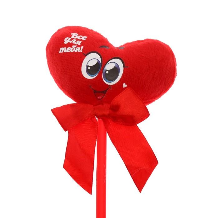 """Мягкая игрушка на палочке """"Все для тебя"""" сердце"""