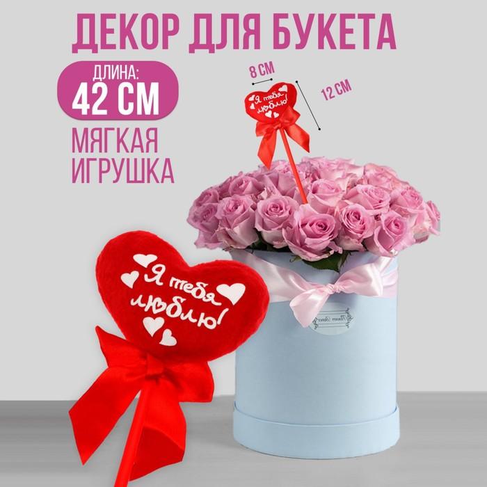 Мягкая игрушка на палочке «Я тебя люблю», сердце