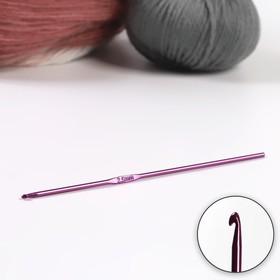 Крючок для вязания, d=2,5мм, 15см, цвет фиолетовый Ош