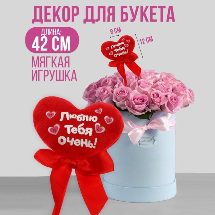 Мягкая игрушка на палочке «Люблю тебя очень», сердце