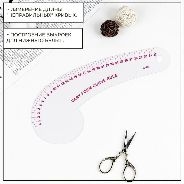 Лекало портновское метрическое фигурное, 30,5*11,5см, цвет прозрачный