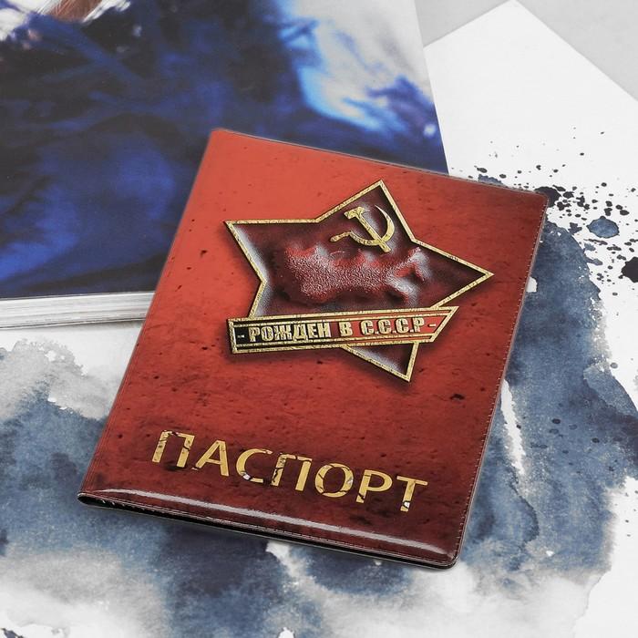"""Обложка для паспорта """"Рождён в СССР"""", цвет красный"""