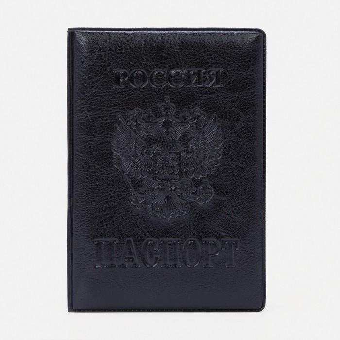 """Обложка для паспорта """"Россия, герб"""", черная"""