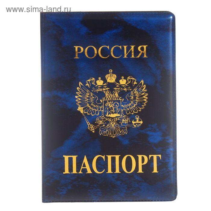 """Обложка для паспорта """"Россия, герб"""", синяя"""