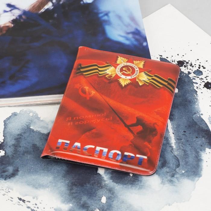 """Обложка для паспорта """"Я помню"""", 9,5*0,5*13,5, красный"""